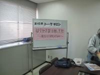 20121208talk_4092_1024x768.jpg